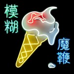 blur-magic-whip-homelistening-charts